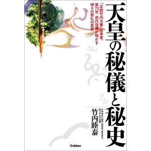 【初回50%OFFクーポン】天皇の秘儀と秘史 電子書籍版 / 竹内 睦泰