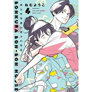 ボンクラボンボンハウス (4)【電子限定特典付】 電子書籍版 / ねむようこ|ebookjapan