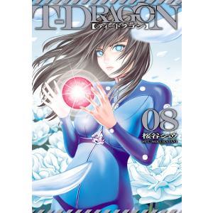 T-DRAGON (8) 電子書籍版 / 桜谷シュウ|ebookjapan