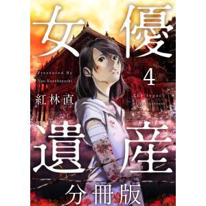 女優遺産 分冊版 (4) 電子書籍版 / 紅林直|ebookjapan