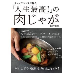 フレンチシェフが作る「人生最高!」の肉じゃが 電子書籍版 / 田村 浩二