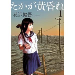 【初回50%OFFクーポン】たかが黄昏れ (1) 電子書籍版 / 花沢健吾|ebookjapan