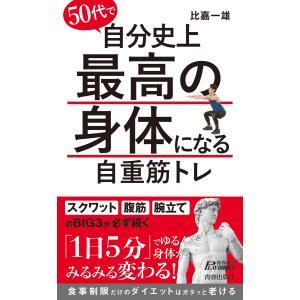 50代で自分史上最高の身体になる自重筋トレ 電子書籍版 / 著:比嘉一雄|ebookjapan