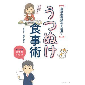 うつぬけ食事術 電子書籍版 / 著:奥平智之|ebookjapan