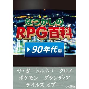 なつかしのRPG百科 '90年代編 電子書籍版 / 著者:三才ブックス|ebookjapan