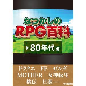 なつかしのRPG百科 '80年代編 電子書籍版 / 著者:三才ブックス|ebookjapan