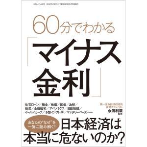 著者:永濱利廣 出版社:三才ブックス 提供開始日:2019/02/07 タグ:趣味・実用 教養・カル...