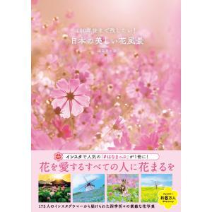 100年後まで残したい! 日本の美しい花風景 電子書籍版 / 著者:はなまっぷ|ebookjapan