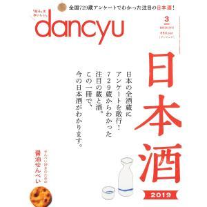 dancyu 2019年3月号 電子書籍版 / dancyu編集部 ebookjapan