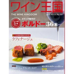 ワイン王国 2019年3月号 電子書籍版 / ワイン王国編集部|ebookjapan