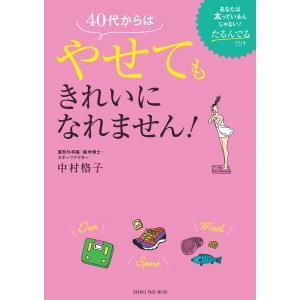 【初回50%OFFクーポン】40代からはやせてもきれいになれません! 電子書籍版 / 中村格子|ebookjapan