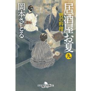 居酒屋お夏 九 男の料理 電子書籍版 / 著:岡本さとる ebookjapan