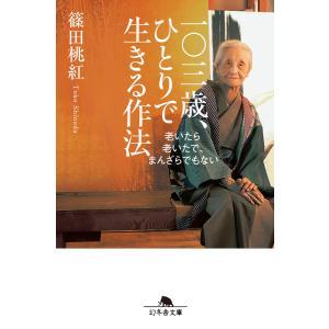 一〇三歳、ひとりで生きる作法 老いたら老いたで、まんざらでもない 電子書籍版 / 著:篠田桃紅|ebookjapan