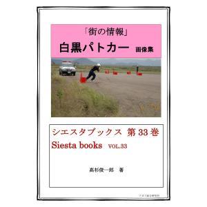 【初回50%OFFクーポン】街の情報 白黒パトカー 画像集 電子書籍版 / 高杉俊一郎/アガリ総合研究所 出版部|ebookjapan