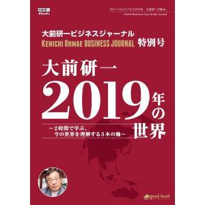 大前研一 2019年の世界〜2時間で学ぶ、今の世界を理解する3本の軸〜 電子書籍版 / 大前研一/good.book編集部|ebookjapan