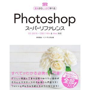 Photoshop スーパーリファレンス CC 2019-CS6対応 電子書籍版 / 井村克也/ソーテック社|ebookjapan