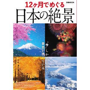 ぴあMOOK 12ヶ月でめぐる 日本の絶景 電子書籍版 / ぴあMOOK編集部|ebookjapan