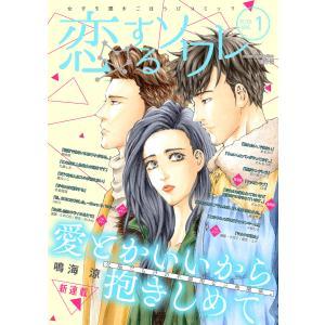 恋するソワレ 2019年 Vol.1 電子書籍版 / ソルマーレ編集部|ebookjapan