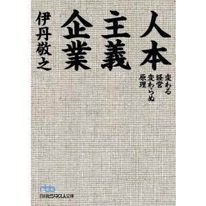 人本主義企業―変わる経営変わらぬ原理 電子書籍版 / 著:伊丹敬之|ebookjapan