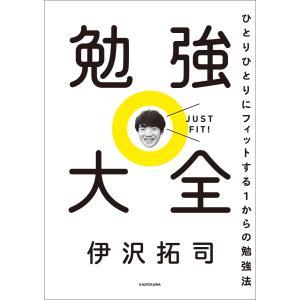 勉強大全 ひとりひとりにフィットする1からの勉強法 電子書籍版 / 著者:伊沢拓司