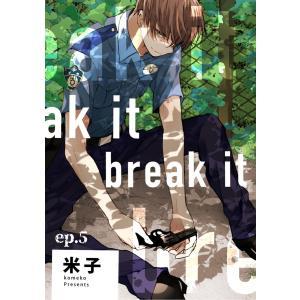 break it ep.5 電子書籍版 / 著:米子|ebookjapan