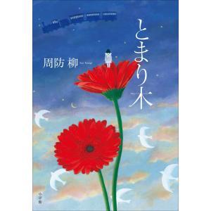 とまり木 電子書籍版 / 周防柳|ebookjapan