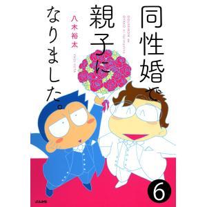 【初回50%OFFクーポン】同性婚で親子になりました。(分冊版) 【第6話】 電子書籍版 / 八木裕太|ebookjapan