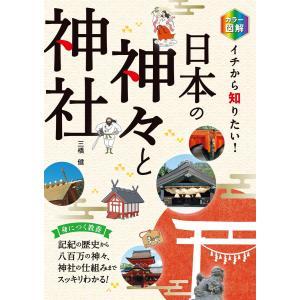 カラー図解 イチから知りたい! 日本の神々と神社 電子書籍版 / 著:三橋健|ebookjapan