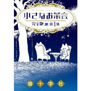 小さなお茶会 完全版 第1集 電子書籍版 / 猫十字社