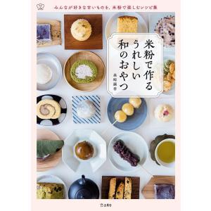 米粉で作る うれしい和のおやつ 料理の本棚 電子書籍版 / 著:森崎繭香|ebookjapan
