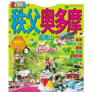まっぷる 秩父・奥多摩 高尾山 電子書籍版 / 昭文社|ebookjapan