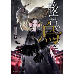 後宮の烏2 電子書籍版 / 白川紺子/香魚子|ebookjapan