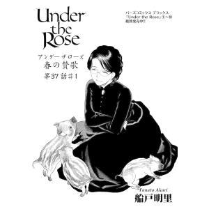 Under the Rose 春の賛歌 第37話 #1 【先行配信】 電子書籍版 / 船戸明里|ebookjapan