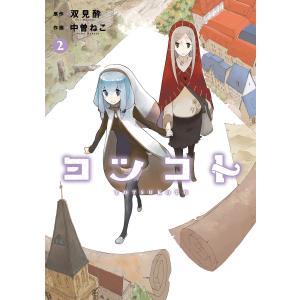 ヨツコト (2) 電子書籍版 / 原作:双見酔 作画:中曽ねこ|ebookjapan