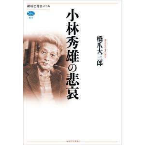 小林秀雄の悲哀 電子書籍版 / 橋爪大三郎