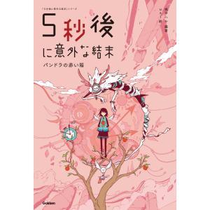 5秒後に意外な結末 パンドラの赤い箱 電子書籍版 / 桃戸ハル/usi ebookjapan