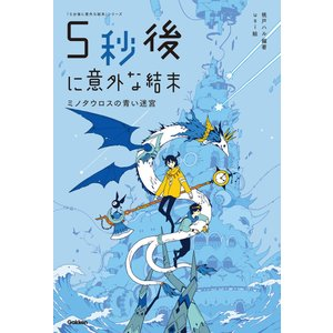 5秒後に意外な結末 ミノタウロスの青い迷宮 電子書籍版 / 桃戸ハル/usi ebookjapan