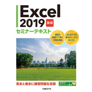 Excel 2019 基礎 セミナーテキスト 電子書籍版 / 著:日経BP社|ebookjapan