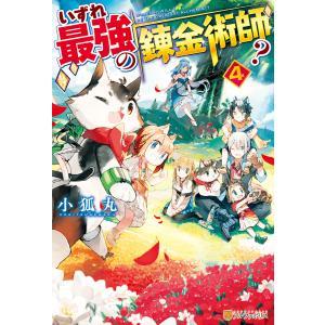 【SS付き】いずれ最強の錬金術師?4 電子書籍版 / 著:小狐丸 イラスト:人米|ebookjapan