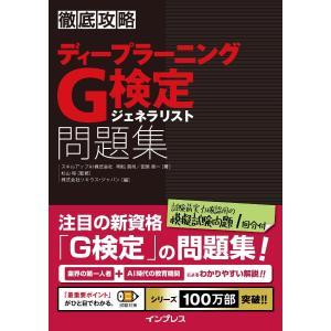 【初回50%OFFクーポン】徹底攻略 ディープラーニングG検定 ジェネラリスト 問題集 電子書籍版 ebookjapan
