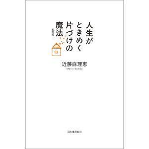 人生がときめく片づけの魔法 改訂版 電子書籍版 / 近藤麻理恵