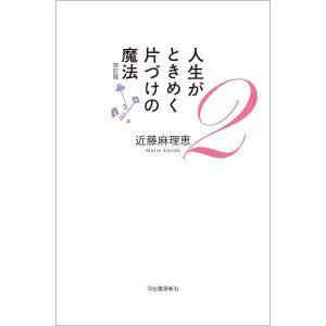 人生がときめく片づけの魔法2 改訂版 電子書籍版 / 近藤麻理恵