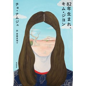 82年生まれ、キム・ジヨン 電子書籍版 / チョ・ナムジュ/斎藤真理子
