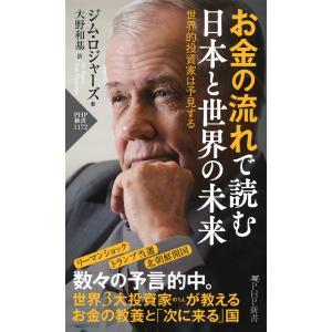 お金の流れで読む 日本と世界の未来 世界的投資家は予見する 電子書籍版 / 著:ジム・ロジャーズ 訳:大野和基 ebookjapan