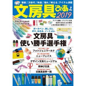 ぴあMOOK 文房具ぴあ2019 電子書籍版 / ぴあMOOK編集部|ebookjapan