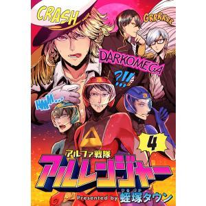 アルファ戦隊 アルレンジャー (4) 電子書籍版 / 蛭塚タウン|ebookjapan