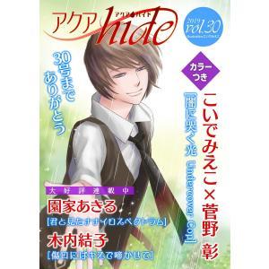 アクアhide Vol.30 電子書籍版 / 木内結子/こいでみえこ/菅野彰/園家あきる|ebookjapan