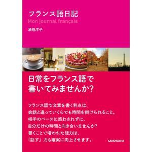 フランス語日記 電子書籍版 / 著:酒巻洋子|ebookjapan
