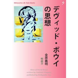 デヴィッド・ボウイの思想 電子書籍版 / 著:金原義明|ebookjapan