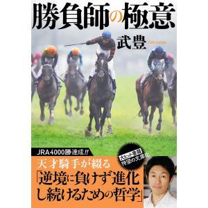 【初回50%OFFクーポン】勝負師の極意 電子書籍版 / 武豊 ebookjapan